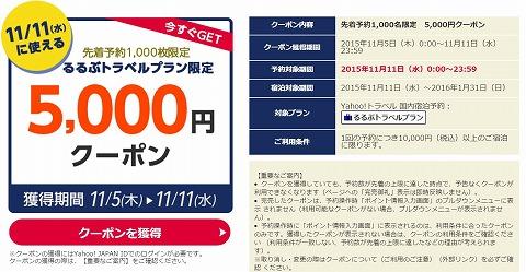 5000円クーポンの条件