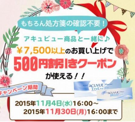 レンズモード 500円割引クーポン