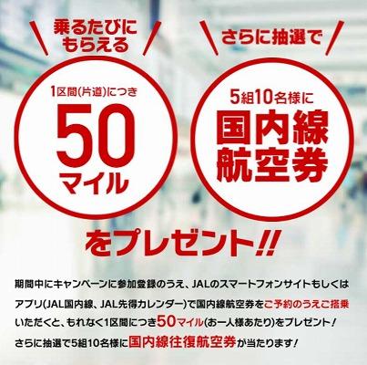JALアプリ300万ダウンロード達成記念!乗るたびに50マイル
