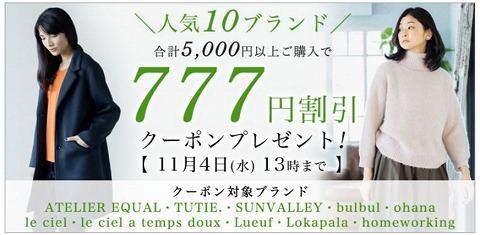 ナチュラン 777円割引クーポン