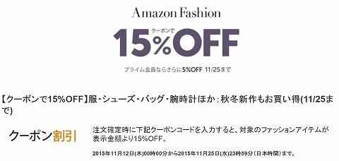amazon ファッションアイテム15%クーポン