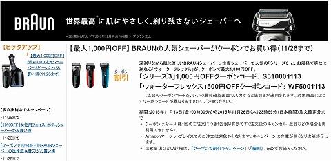 amazon ブラウンのシェーバー最大1000円OFFクーポン