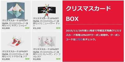 MOMA クリスマスカードBOXが10%OFF