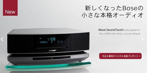 BOSE Wave systems購入者へ専用オリジナル台座をプレゼント