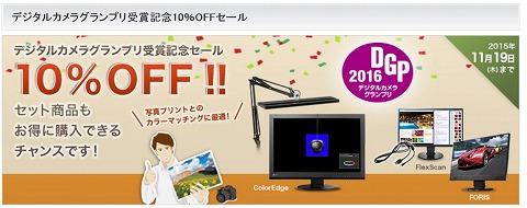 EIZOダイレクト デジタルカメラグランプリ2016受賞記念の10%クーポン