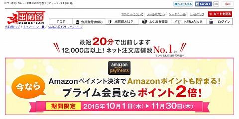 出前館 Amazonペイメントの支払いでAmazonポイントが貯まる!