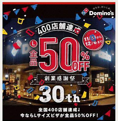ドミノピザ 400店舗達成記念!Lサイズ全品50%OFF