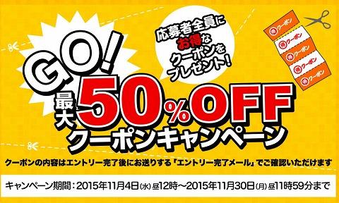 ひかりTVショッピング 最大50%OFFクーポンキャンペーン
