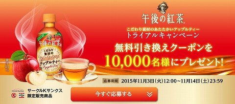KIRIN アンケート回答でキリン午後の紅茶を1万名にプレゼント