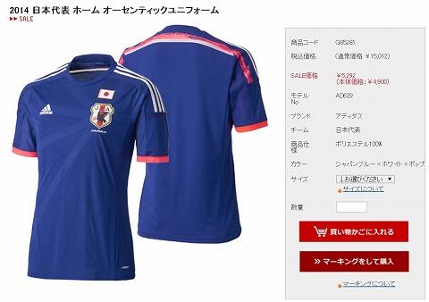 日本代表ユニフォームの写真