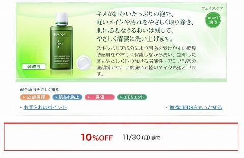 洗顔の商品画像
