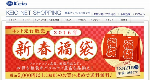京王ネットショッピング 2016年の新春福袋販売