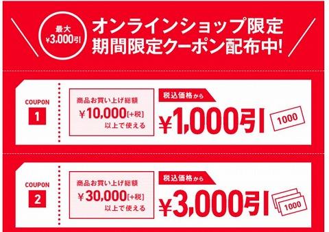 コナカ オンラインショップ限定3000円割引クーポン