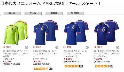 サッカーショップKAMO 2014年代表ユニフォームが最大1万円引き