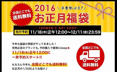 109MEN'S NET 2016年の福袋の予約スタート