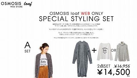 OSMOSIS loaf WEB限定スペシャルスタイリングセット