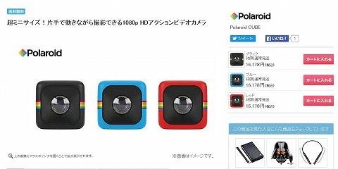 Polaroid CUBEの写真