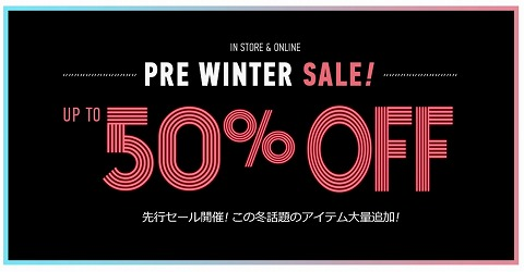 FOREVER21 冬の先行セールで最大50%OFF