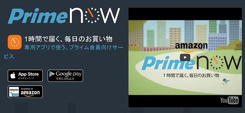 amazon Prime Nowの初利用で使える2000円クーポン