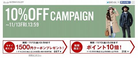 スタイライフ 新作10%OFF!さらに1500円引きクーポン