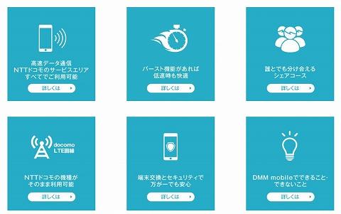 DMMモバイルの特徴