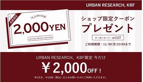 アイルミネ アーバンリサーチ・KBFの2000円割引クーポン