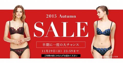 ワコール 2015 Autumn SALE開催