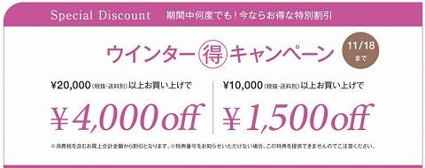 otto 最大4千円引きのウィンター得キャンペーン!
