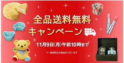 大丸松坂屋オンライショップ 全品送料無料キャンペーン