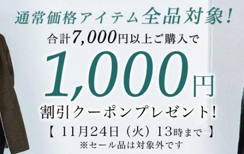 ナチュラン 全品1000円引きクーポン
