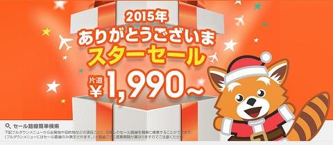 ジェットスターの2015年ありがとうございまスターセール!片道1990円