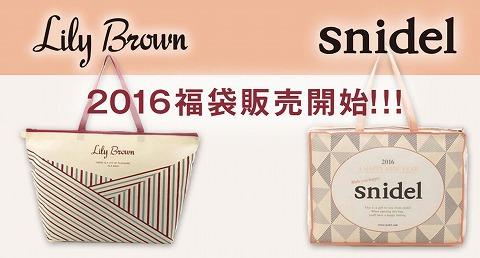 NET ViVi 2016新春福袋の先行予約スタート