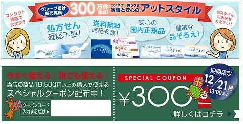アットスタイル 21日まで使える300円引きクーポン
