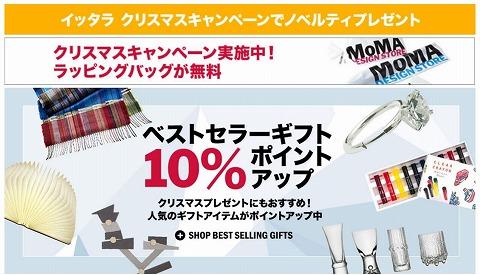 MoMA STORE ベストセラーギフトが10%ポイントアップ