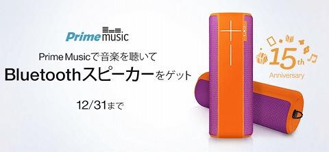 amazon Prime Musicを聞くとBluetoothスピーカーをプレゼント
