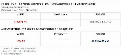 DELL 冬のボーナスセールに使える6000円クーポン