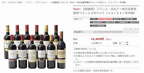 フランス・ボルドー地方金賞受賞赤ワイン12本セットの販売画像
