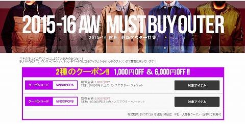 BUYMA すぐに使える7000円割引クーポン