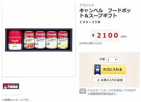 キャンベル フードポット&スープギフトの商品写真