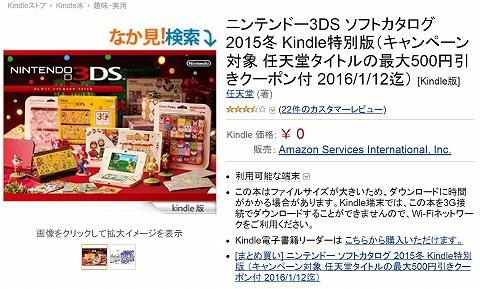 amazon 任天堂の最大500円引きクーポンが付いてくる2015冬ソフトカタログ
