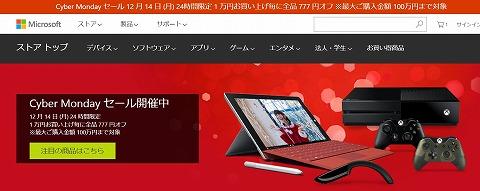 Microsoft Store Cyber Monday!全品1万円ごとに777円OFF