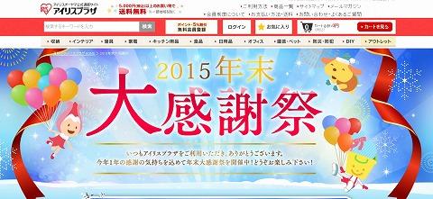 アイリスプラザ 2015年大感謝祭!1000円引きクーポン