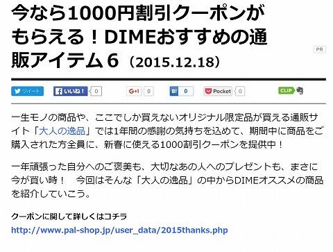 DIME 厳選6アイテム購入で1000円割引クーポンがもらえる