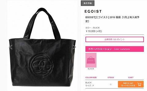 EGOISTの福袋の紹介