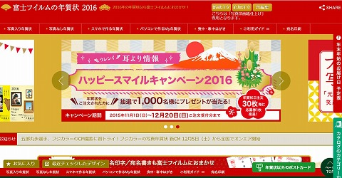 富士フィルム フジカラーの年賀状500円割引クーポン