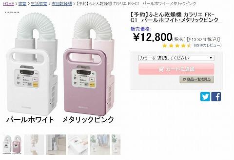 ふとん乾燥機カラリエの販売画像
