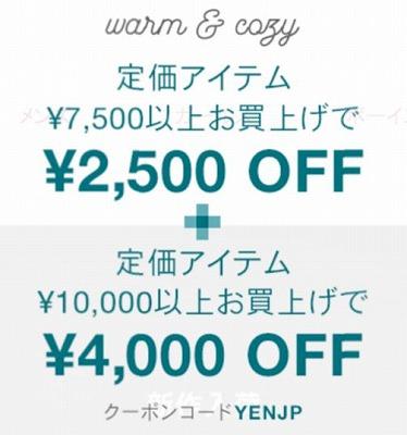 GAP公式通販サイトの最大4千円クーポン
