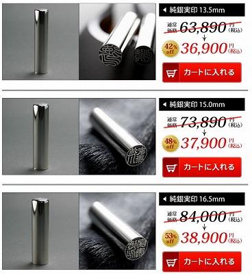 純銀印鑑の値段