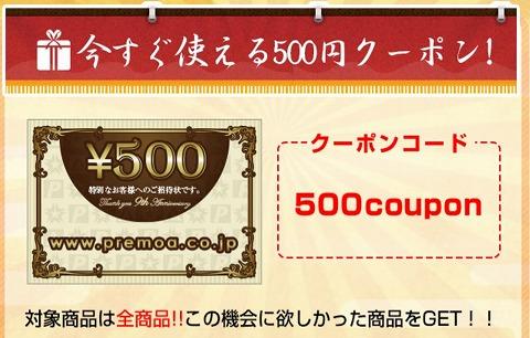 PREMOA ボーナスセール開催!500円引きクーポンも