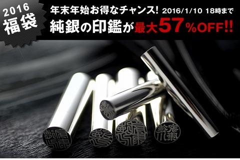 ハンコヤ 純銀印鑑が最大57%OFFの福袋販売